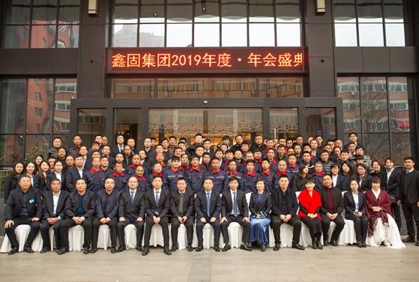 不忘初心,携手前行 ——鑫固集团2019年度年会盛典圆满成功